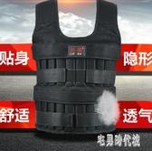 透氣隱形負重背心鋼板鉛塊可調節跑步馬甲紗衣10KG套裝 DJ4646【宅男時代城】