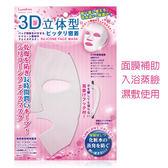 Lumina 3D立體型 矽膠立體型面膜一片入 耳掛型 面膜補助/沐浴蒸臉/濕敷輔助【UR8D】