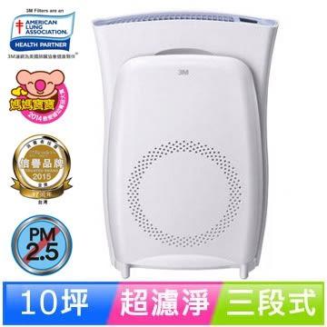【3M專櫃】超濾淨型空氣清淨機(高效版-10坪)