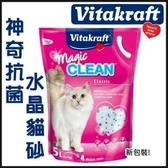 *WANG*【X6包免運】德國 Vitakraft《VITA 神奇抗菌水晶貓砂》單層或雙層貓砂盆用-5L