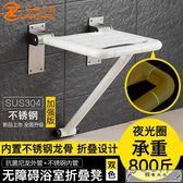 浴室折疊座椅淋浴墻凳無障礙防滑衛生間扶手老人安全壁椅洗澡凳子