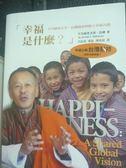【書寶二手書T6/勵志_YHK】幸福是什麼?_吉美延禮