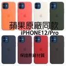 iphone 12 Pro 蘋果矽膠手機殼 官方同款Magsafe 無磁吸款 與原廠材質一模一樣 歡迎購買