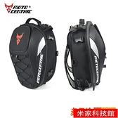 摩托車頭盔包后尾包后座包雙肩背包騎士車尾包機車裝備騎行包防水 米家