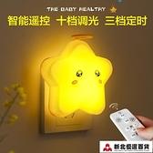 小檯燈 遙控led小夜燈臥室床頭睡眠嬰兒喂奶護眼夜光節能插電式臺燈小燈 新北