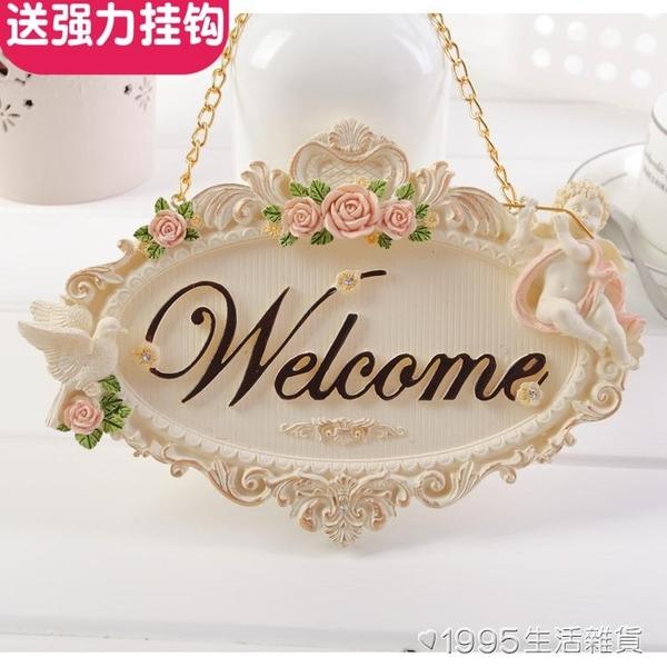 韓國田園家居飾品家飾擺件創意房門裝飾歡迎牌welcome門牌掛牌 1995生活雜貨