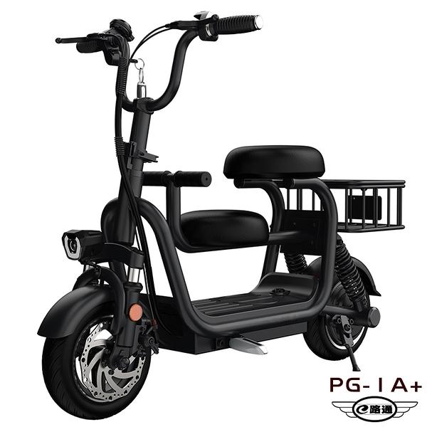 【e路通】PG-1A+寵兒 48V 高碳鋼 鋰電20AH 親子 LED燈摺疊電動車