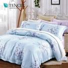 天絲 Tencel 漫舞 藍 床包冬夏兩用被 加大四件組  100%雙面純天絲 伊尚厚生活美學