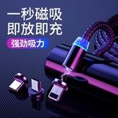 磁吸數據線安卓蘋果手機強磁充電器三頭三合一吸頭磁鐵華為快充磁力通用吸鐵石磁性typec神器網