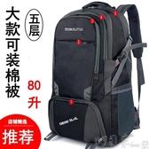 旅行包男80升新品超大容量戶外登山包雙肩包女旅遊行李包徒步背包 町目家