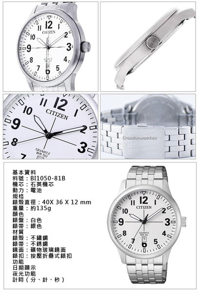CITIZEN星辰 夜光時尚休閒不鏽鋼男仕手錶  BI1050-81B