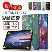 彩繪卡斯特 三星 Galaxy Tab S4 10.5 吋 T830 T835 平板皮套 防摔 支架 智能休眠 超薄三折 保護套