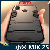 Xiaomi 小米 MIX 2S 變形盔甲保護套 軟殼 鋼鐵人馬克戰衣 防摔全包帶支架 矽膠套 手機套 手機殼