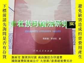 二手書博民逛書店罕見壯族習慣法研究Y26356 陳新建、李洪欣 著 廣西人民出版