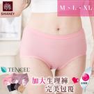 女性素面加大尺碼生理褲 貼身又貼心 天絲棉纖維 微笑MIT台灣製 M、L、XL No.8869-席艾妮SHIANEY