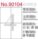 彩色電腦標籤紙 No 90104 (12張/盒)