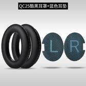 耳機保護套 bose藍牙耳機套BOSE原裝海綿QC35換皮配件 耳博士耳罩更替 【薇薇】
