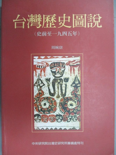 【書寶二手書T2/歷史_NAG】台灣歷史圖說(史前至1945年)_周婉窈