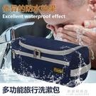 旅行收納袋防水洗漱包男女士商務出差簡約大干濕分離化妝便攜套裝【果果新品】