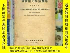 二手書博民逛書店罕見磺胺類化學治療學増訂底三版(1947年)13188 現代醫學
