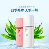 補水儀 便攜式納米噴霧補水儀冷噴機臉部補水神器迷你蒸臉器美容儀器 城市科技