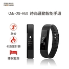 時尚運動智能手環 西歐科技 CME-X8...