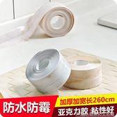 廚衛防水貼條防潮膠帶墻角線浴缸馬桶防霉貼代替玻璃膠密封條 居樂坊生活館