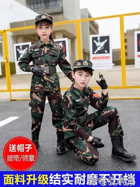 (快出)兒童迷彩服套裝特種兵中小學生軍訓夏令營服裝海陸空軍裝錶演出服