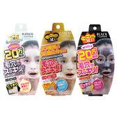 日本 PLATINUM/GOLD/BLACK x Gel Pack 毛穴清潔剝除式凍膜(90g) 3款可選【小三美日】