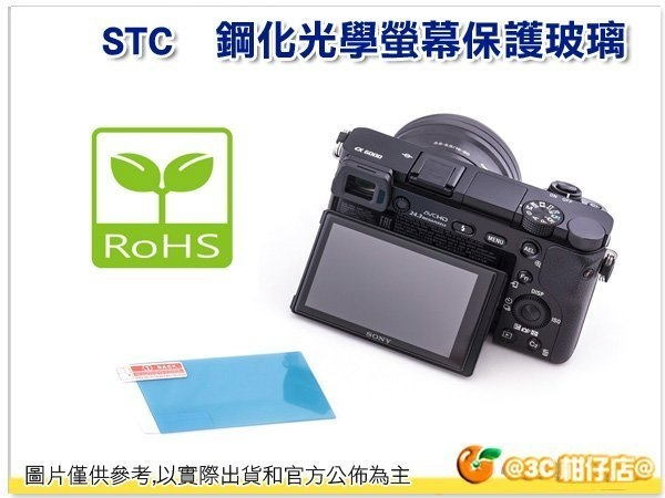 STC 9H M 鋼化貼 螢幕玻璃保護貼適用 SONY RX10 III IV RX10M2 RX10M3 RX10M4