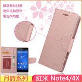 月詩蠶絲紋 小米機 紅米Note4 Note4X 手機皮套 支架 手機殼 插卡 紅米note4X 保護套 軟殼 保護殼