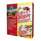 綠源寶~松子巧克力果麥片500公克/盒
