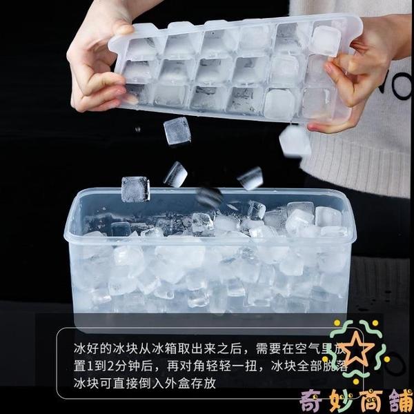 創意帶蓋冰格子商用冰格速凍器製冰盒家用自制凍冰塊模具【奇妙商鋪】