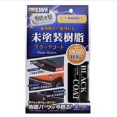 PROSTAFF 日本進口 樹脂塑膠鍍膜劑 內裝板 儀表板 大包 。。恢復黑沈亮麗 簡易施做