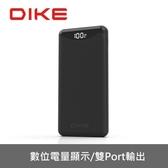 [富廉網]【DIKE】DPP710 10000mAh 簡緻典約快充行動電源