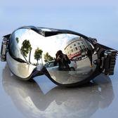 滑雪鏡雙層防霧大球面眼鏡男女登山護目鏡【步行者戶外生活館】