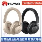 HUAWEI Freebuds Studio 藍芽 耳罩式 耳機