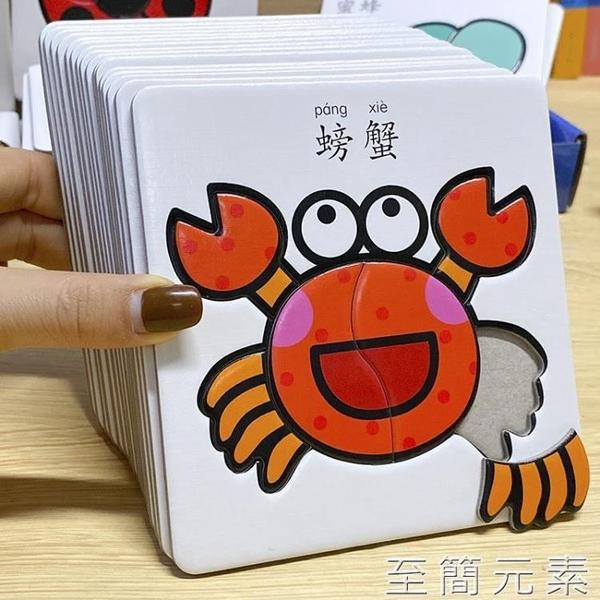 幼兒益智玩具兒童拼圖益智2一3歲4寶寶早教智力平圖兩歲男孩女孩 至簡元素