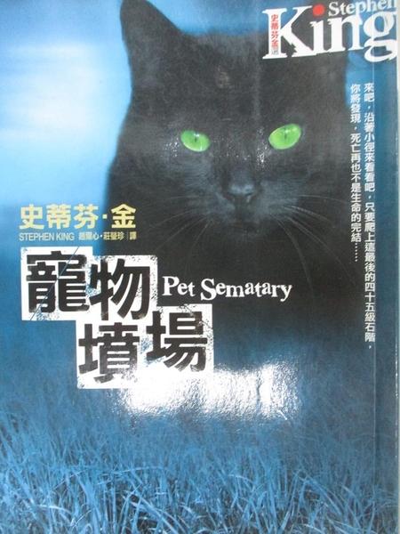 【書寶二手書T5/一般小說_APT】寵物墳場_史蒂芬.金