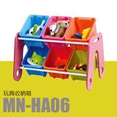 樹德 玩具收納整理組 MN-HA06 (工具箱/玩具收納)