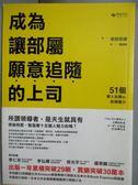 【書寶二手書T1/財經企管_MGD】成為讓部屬願意追隨的上司_岩田松雄