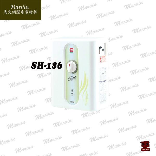 櫻花熱水器 水電DIY SH-186 五段調溫電熱水器
