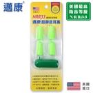【邁康】超靜音防音耳塞 (耳塞4個+收納盒1個)