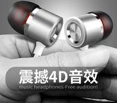 S1重低音炮金屬耳機入耳式通用男女生6S適用IPHONE蘋果 挪威森林