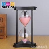 創意沙漏計時器兒童30/60分鐘流沙瓶家居酒柜裝飾品擺件生日禮物『CR水晶鞋坊』