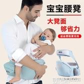 嬰兒多功能腰凳抱小孩背帶孩子前抱式單凳輕便抱嬰腰帶四季通用 設計師生活