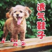 狗狗鞋子夏季泰迪一套4只小型犬軟底不掉比熊小型狗寵物腳套涼鞋 小艾新品