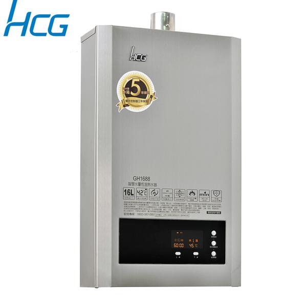 和成 HCG 16L 智慧水量恆溫強制排氣熱水器 GH1688 含基本安裝配送