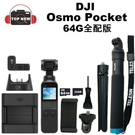 DJI 靈眸 OSMO Pocket 三軸雲台相機 + 64G全配版【台南-上新】三軸穩定器相機錄影機4K高畫質 公司貨