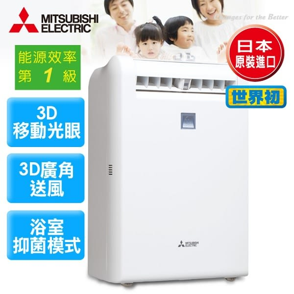 【三菱MITSUBISHI】日本原裝3D光眼10.5L智慧型清淨除濕機 MJ-E105EF